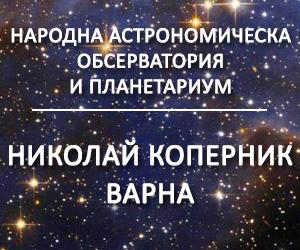 """НАОП """"Николай Коперник"""""""