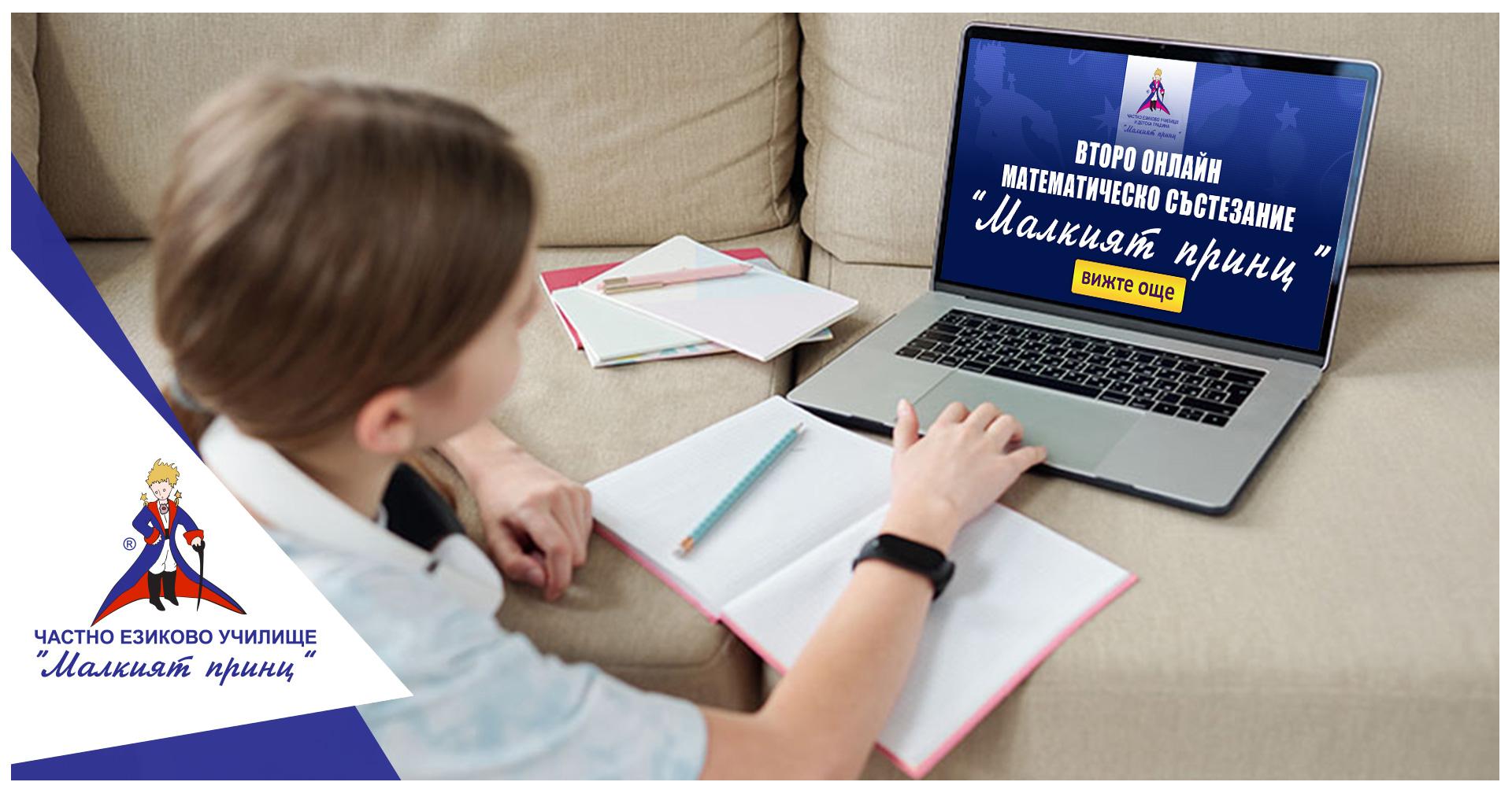 Онлайн математическо състезание - Частно училище